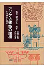 アジア古建築の諸相 その過去と現狀