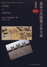 北京古代建築文化大系 4