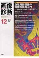 畵像診斷 VOL.25NO.12