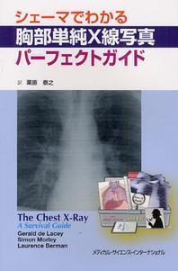 シェ-マでわかる胸部單純X線寫眞パ-フェクトガイド