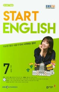 스타트 잉글리시(Start English)(EBS FM Radio)(2020년 7월호)