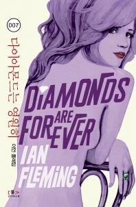 다이아몬드는 영원히