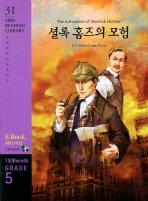 셜록 홈즈의 모험(1500WORDS GRADE. 5)