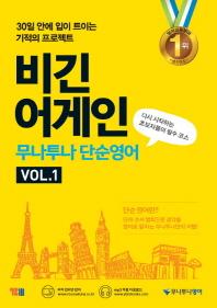 비긴 어게인 무나투나 단순영어 Vol. 1