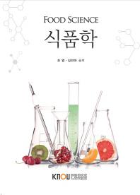 식품학(1학기, 워크북포함)