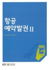 항공예약발권2(2학기, 워크북포함)