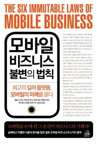 모바일 비즈니스 불변의 법칙