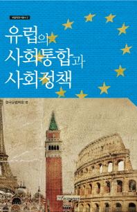 유럽의 사회통합과 사회정책