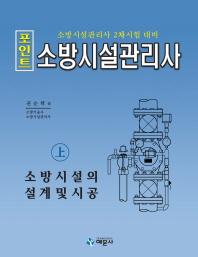 포인트 소방시설관리사(상): 소방시설의 설계 및 시공(2014)
