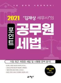 김재상 세무사의 포인트 공무원 세법(2021)
