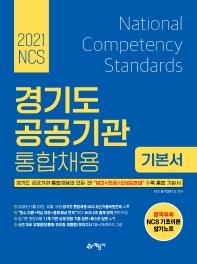 NCS 경기도 공공기관 통합채용 기본서(2021)
