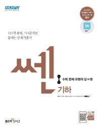 쎈 고등 기하 문제기본서(2021)