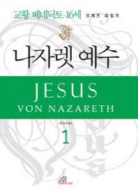 나자렛 예수. 1