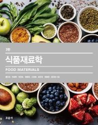 식품재료학(Food Materials)