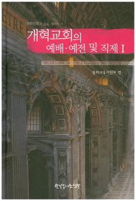 개혁교회의 예배 예전 및 직제. 1