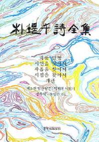 박제천 시선집 제5권(방산담론)