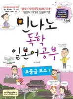 민나노 독학 일본어공부: 초중급 코스. 1