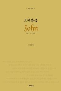 읽는 설교 요한복음 Vol.2