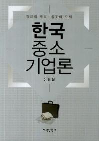 한국 중소기업론