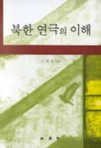 북한 연극의 이해