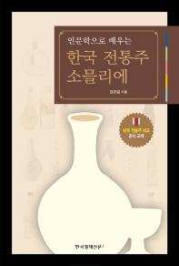 인문학으로 배우는 한국 전통주 소믈리에