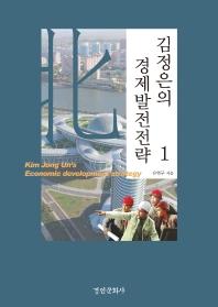 김정은의 경제발전전략. 1