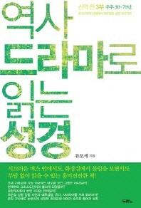 역사 드라마로 읽는 성경 신약편 3부: 주후 30-70년