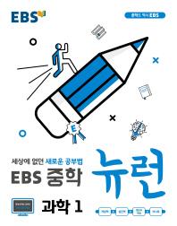 중학 과학1(2021)