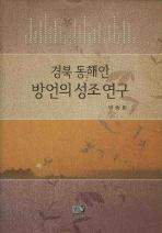 경북 동해안 방언의 성조 연구