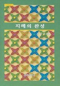 지혜의 완성(반야심경 강의)