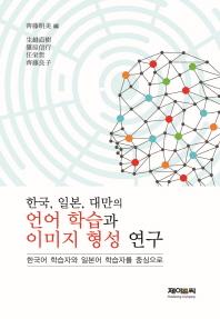 한국, 일본, 대만의 언어 학습과 이미지 형성 연구