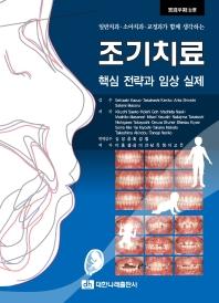 일반치과·소아치과·교정과가 함께 생각하는 조기치료: 핵심 전략과 임상 실제