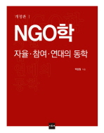 NGO학: 자율 참여 연대의 동학