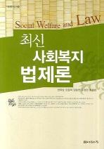 최신 사회복지법제론