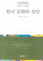 한국 문화와 상담