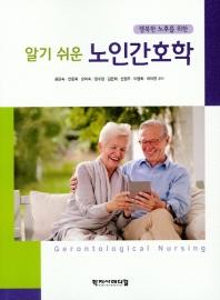 행복한 노후를 위한 알기 쉬운 노인간호학