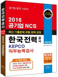 한국전력공사 KEPCO 직무능력검사(대졸)(2016)
