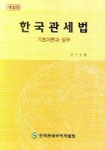 한국관세법: 기초이론과 실무
