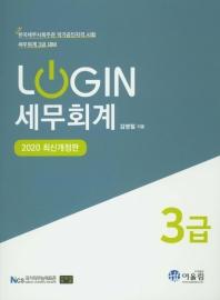 Login 세무회계 3급(2020)