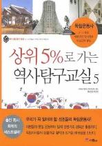 상위 5%로 가는 역사탐구교실. 5: 독립운동사