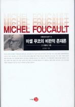 미셸 푸코의 비판적 존재론