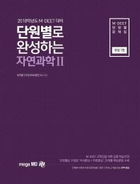 단원별로 완성하는 자연과학2(M DEET)(2018학년도 대비)