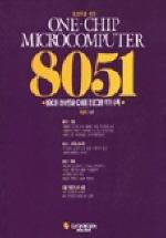 ONE CHIP MICROCOMPUTER 8051(초보자를위한)