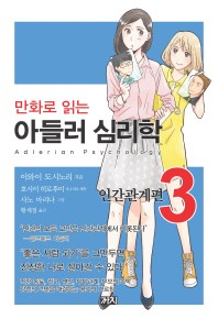 만화로 읽는 아들러 심리학. 3