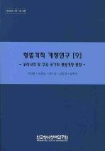 형법각칙 개정연구. 9: 우리나라 및 주요 국가의 형법개정 동향
