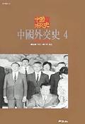 중국외교사 4