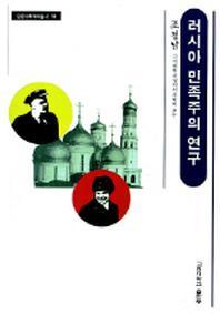 러시아 민족주의 연구(인문사회과학총서 10)