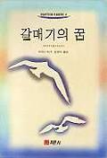 갈매기의 꿈(HIGHTEEN READERS 4)