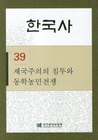 한국사. 39: 제국주의의 침투와 동학농민전쟁