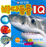 바다동물 IQ